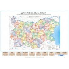 Digital administrative atlas of Bulgaria
