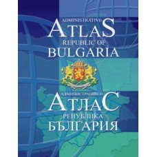 Administrative atlas of Bulgaria