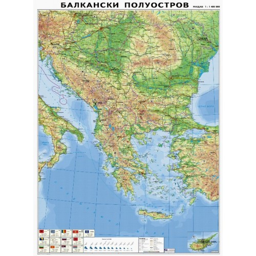 Balkani Fizicheska Karta