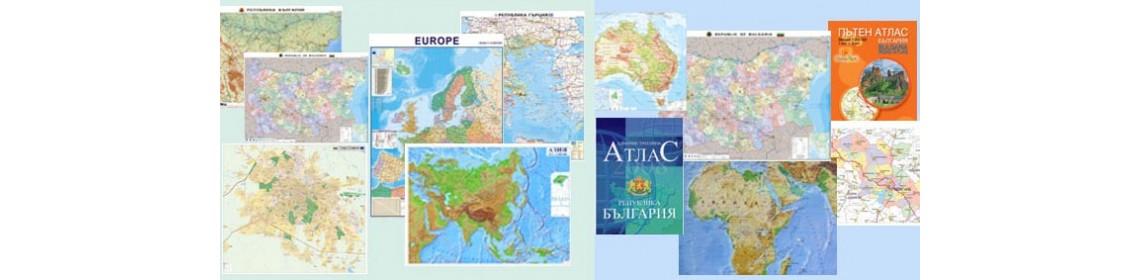 Карти и атласи ГЛОБАЛ