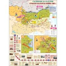 Serbian-Bulgarian War