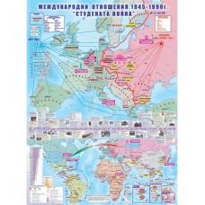 Cold War 1945-1990
