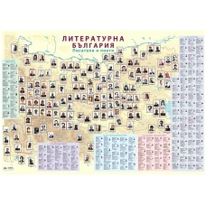 Literary map of Bulgaria - doublesided