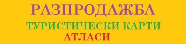 КАРТИ ГЛОБАЛ